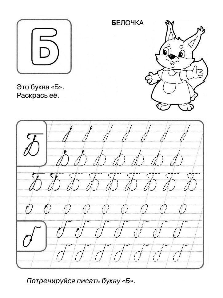 Раскраски с алфавитом распечатать