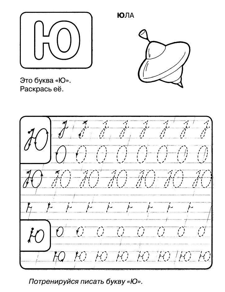Буква раскраска алфавит