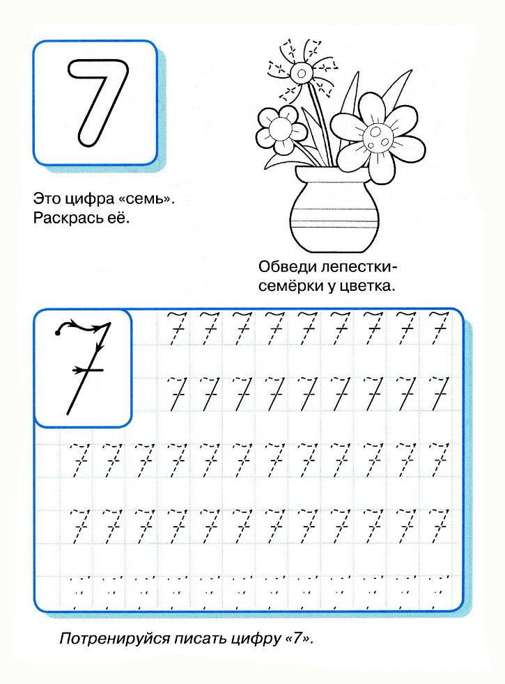 Картинка к 8 марта цифра раскраска