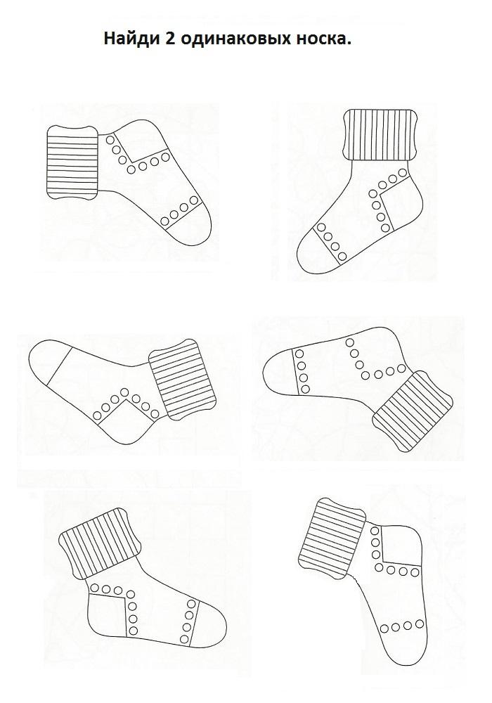 Найди одинаковые носки